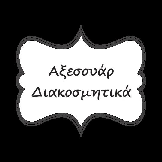 Αξεσουάρ - Διακοσμητικά
