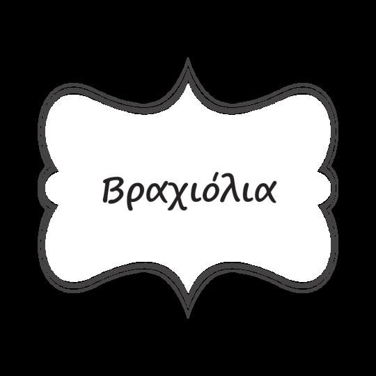 Βραχιόλια