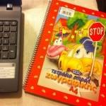 Το σημειωματάριο της μαμάς blogger popelix στο διαδίκτυο