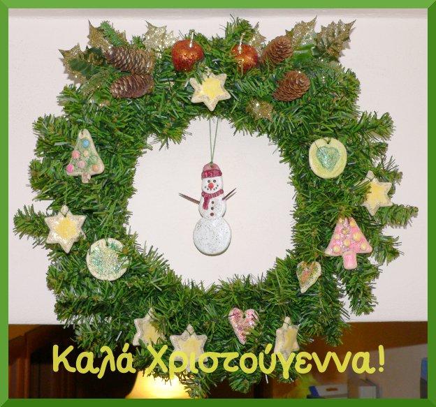 Χριστουγεννιάτικες χειροτεχνίες!