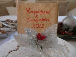 Βασιλόπιτα 2011