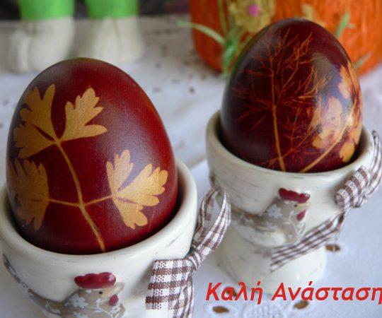 πασχαλινά αυγά βαμμένα με κρεμμυδόφυλλα