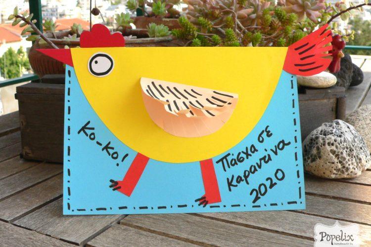 πασχαλινή κάρτα κοτούλα χειροτεχνία για παιδιά