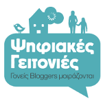 Blog-άρω, μπλογκάρεις;